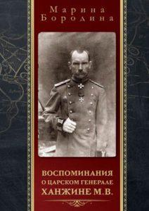Обложка Генерал Ханжин