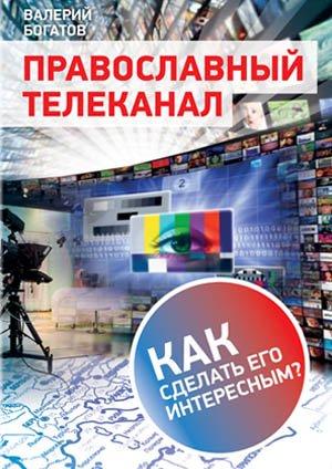 Обложка Православный телеканал
