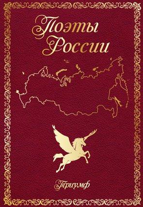 Обложка книги Поэты России