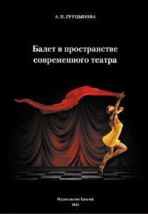 balet-v-prostranstve