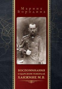 general-borodin