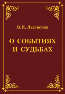 obl-kniga-laktionov