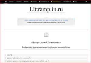 littramplin-ru