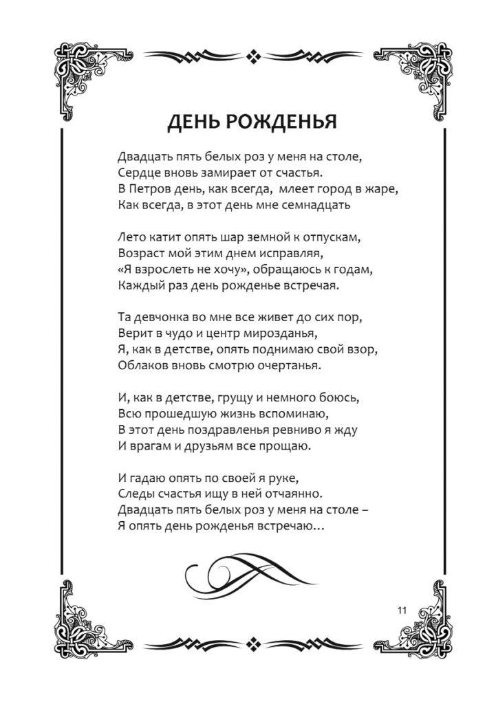 strinza-s-ramkoj